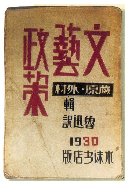 构成主义在中国 ——以民国期间的封面设计为例