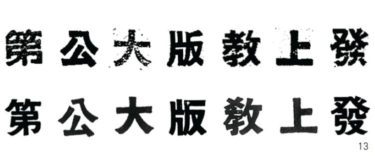 中国黑体字源流考
