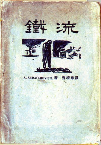 鲁迅和他的书籍设计