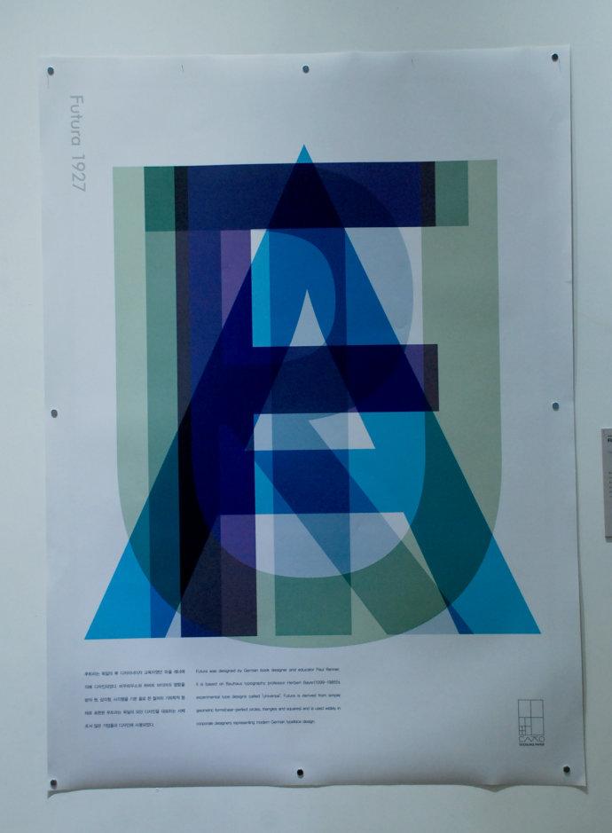國設計師金炅均字體海報藝術展