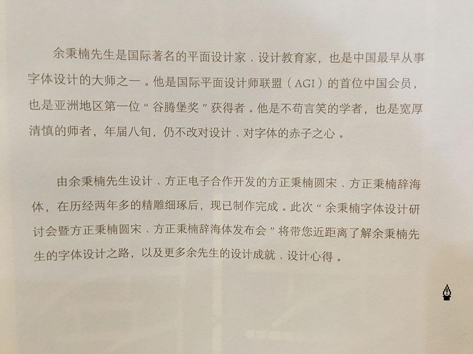 余秉楠字体设计研讨会